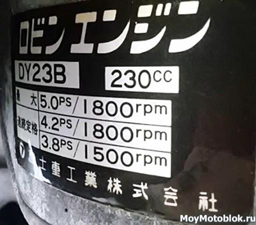 Двигатель Robin Subaru DY23-2B 5.0 л. с.