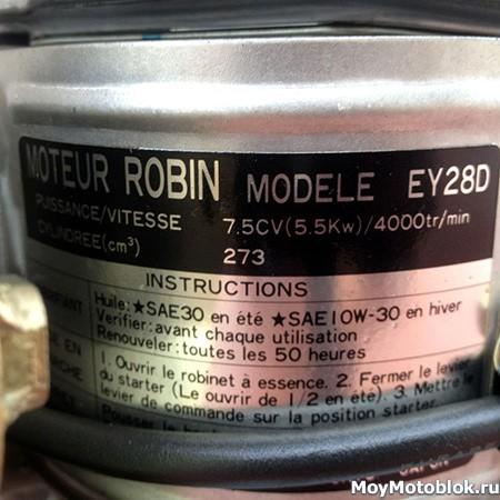 Мотор Robin Subaru EY28D мощностью 7.5 HP
